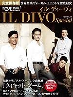 日経エンタテインメント! IL DIVO Special (日経BPムック)