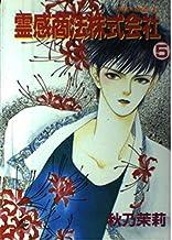 霊感商法株式会社 5 (ミッシィコミックス)