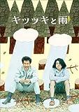 キツツキと雨 ブルーレイ 豪華版[DAXA-4213][Blu-ray/ブルーレイ] 製品画像