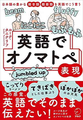 【音声DL付】英語でオノマトペ表現