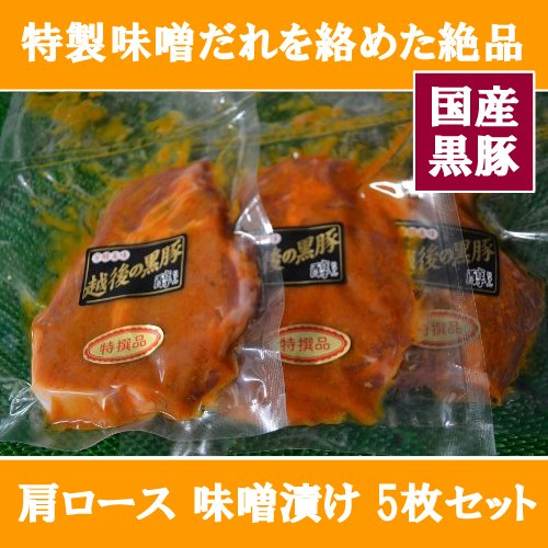 お肉屋さんの絶品 黒豚 肩ロース 味噌漬け 5枚セット【 国産 黒豚 肩ロース ★】