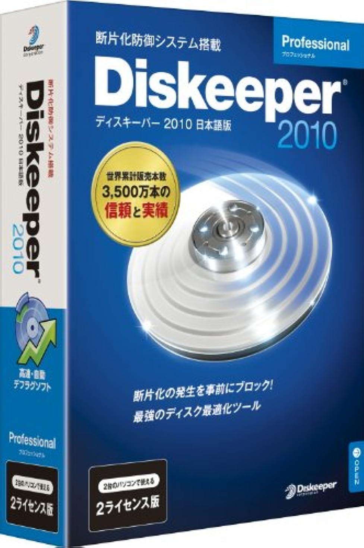 サイズ胚サイトDiskeeper 2010J Professional 2ライセンス