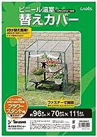 タカショー(Takasho) ビニール温室 フラワースタンド用 替えカバー GRH-N04CT レギュラー 幅96cm×奥行73cm×高さ121cm