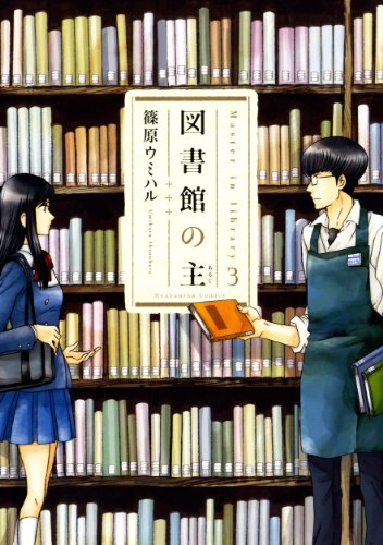 図書館の主 3 (芳文社コミックス)