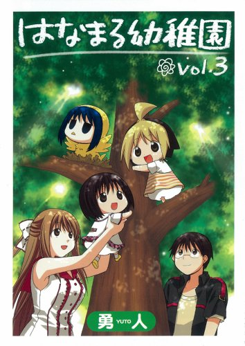はなまる幼稚園 3 (ヤングガンガンコミックス)