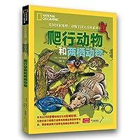 美国国家地理·动物王国大百科系列:爬行动物和两栖动物