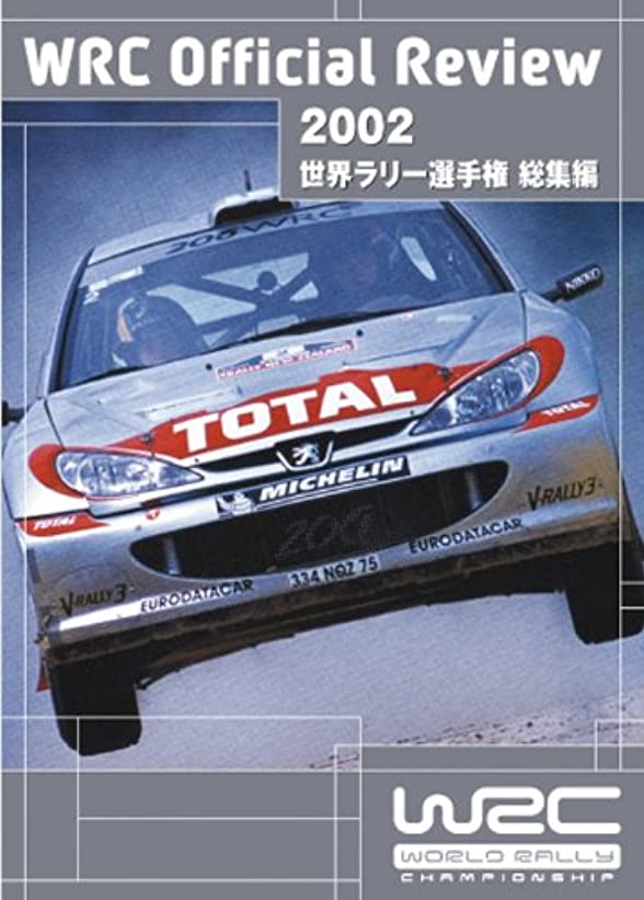 修理可能技術広がり2002 世界ラリー選手権 総集編 [DVD]
