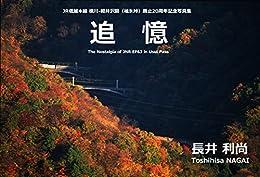[長井 利尚]の追憶: JR信越本線 横川ー軽井沢間(碓氷峠)廃止20周年記念写真集
