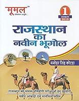 Rajasthan Ka Naveen Bhugol