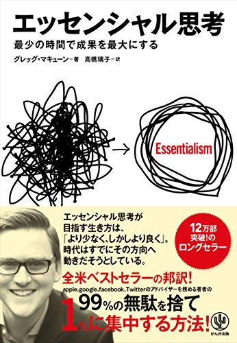 Amazon.co.jp: エッセンシャル思考 最少の時間で成果を最大にする eBook: グレッグ・マキューン, 高橋璃子: Kindleストア
