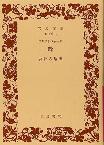 蜂 (岩波文庫 赤 108-3)