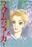 マダム・ジョーカー 6 (ジュールコミックス)