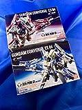 FW ガンダムコンバージ EX04 ゼータプラス ZETA PLUS C1 Ver RED & BLUE GUNDAM CONVERGE プレバン限定 魂ウェブ レッドです。