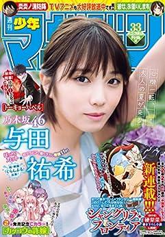 週刊少年マガジン 2020年 第33号