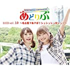 あどりぶ DJCD vol.10~名古屋であそぼ! シュシュシュのシュー~