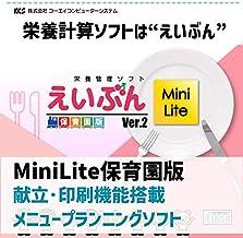 栄養計算ソフトEIBUN Mini Lite 保育園版 Ver2