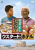 ウスタード・ホテル[DVD]
