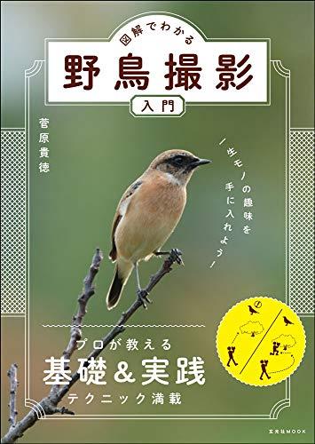 図解でわかる野鳥撮影入門 (玄光社MOOK)