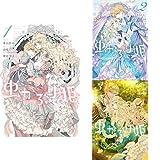 虫かぶり姫 [コミック] 1-3巻 新品セット