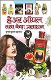 हेअर ऑयल तथा केश प्रसाधन Hair Oil Tatha Hair Cosmetics (Hindi Edition)   K K Aggarwal Dwara Likhit Update Industrial Books