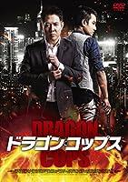 ドラゴン・コップス [DVD]