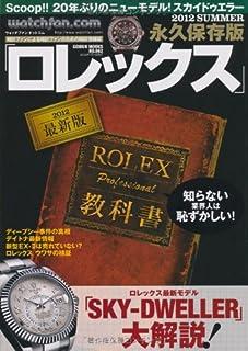 watchfan.com 永久保存版 ロレックス 2012 Summer (GEIBUN MOOKS 862)
