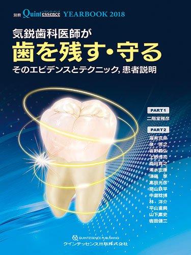 YEARBOOK 2018 気鋭歯科医師が歯を残す・守る (別冊ザ・クインテッセンス)