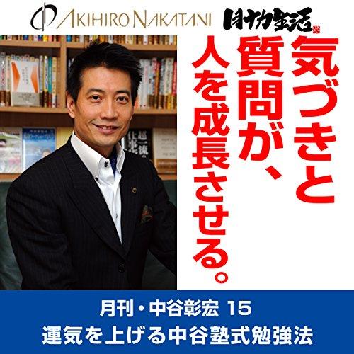 『月刊・中谷彰宏15「気づきと質問が、人を成長させる。」――運気を上げる中谷塾式勉強法』のカバーアート