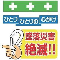 SHOWA(ショーワ) 単管シート ワンタッチ取付標識 イラスト版 T044