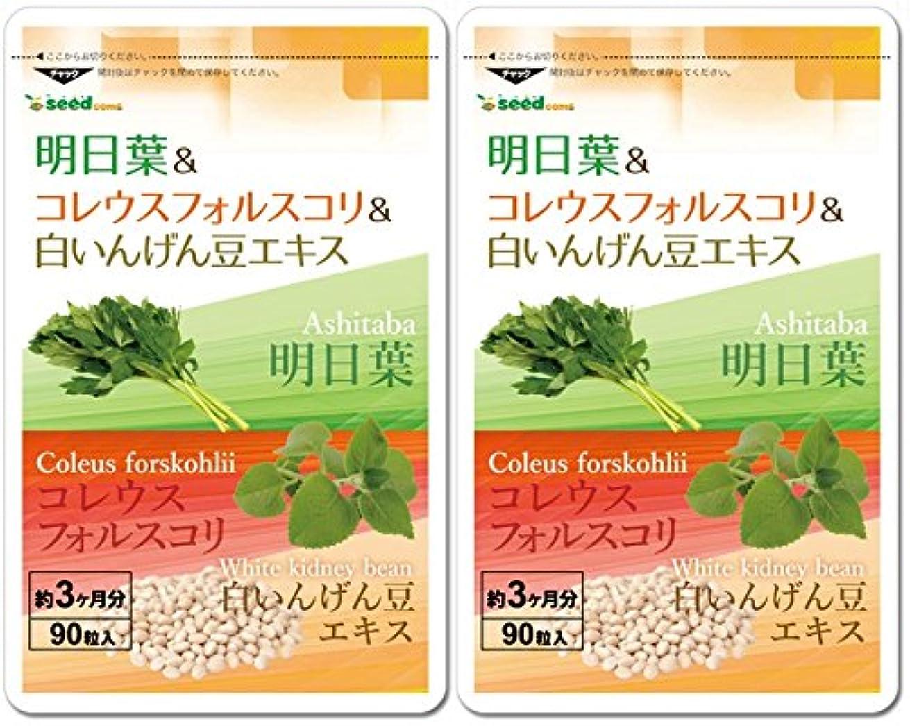 拒絶適切に学生明日葉&コレウスフォルスコリ&白いんげん豆エキス (約6ヶ月分/180粒) スッキリ&燃焼系&糖質バリアの3大ダイエット成分