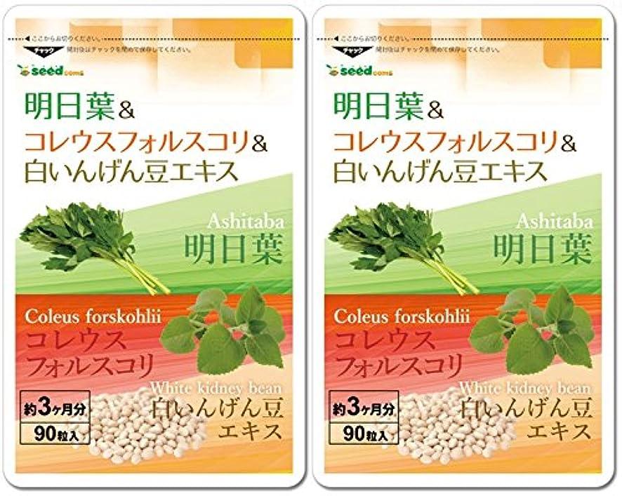 野望動力学遠い明日葉&コレウスフォルスコリ&白いんげん豆エキス (約6ヶ月分/180粒) スッキリ&燃焼系&糖質バリアの3大ダイエット成分
