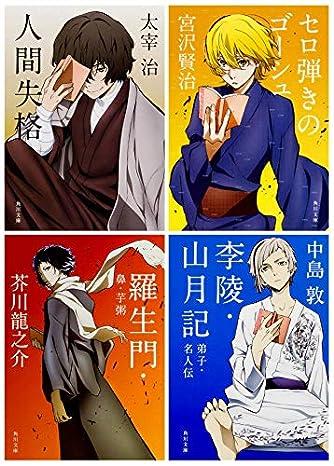角川文庫 文豪ストレイドッグスコラボカバー 4冊セット クリアファイル(カドフェス2019)4枚付