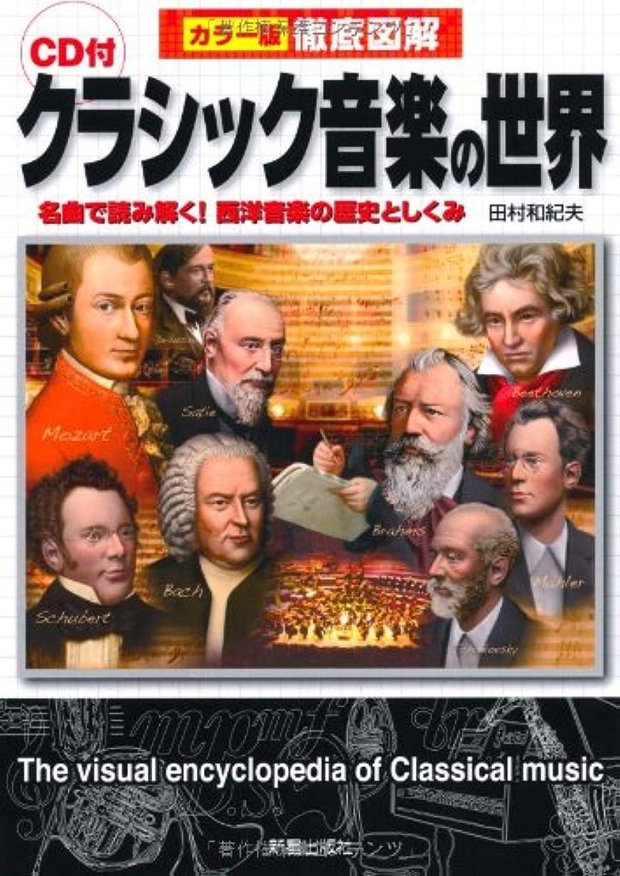 爪百蛇行CD付徹底図解 クラシック音楽の世界