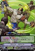 カードファイトヴァンガードV エクストラブースター 第1弾 「The Destructive Roar」/V-EB01/013 ユナイト・アタッカー RR