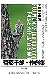 Foton Photo collection samples 085 FUJIFILM FUJINON XF100-400mmF45-56 R LM OIS WR Saito Titoce recent works: Capture FUJIFILM X-T2 (Japanese Edition)