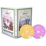 [DVD]玉崎弘志と徳原真人のベランダガーデン&フラワーコンテナの植栽デザイン教室