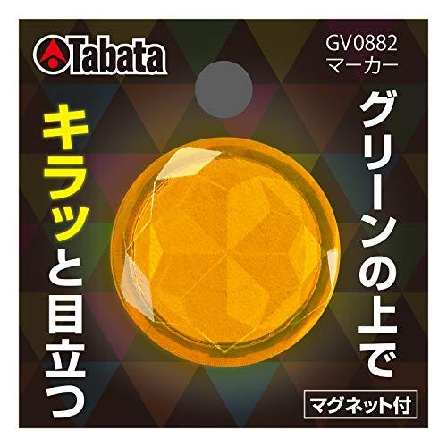 タバタ(Tabata)『集光マーカー(GV0882)』