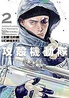攻殻機動隊 THE HUMAN ALGORITHM 第02巻
