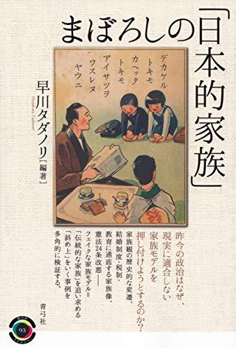 まぼろしの「日本的家族」 (青弓社ライブラリー)の詳細を見る