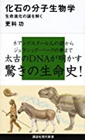 化石の分子生物学――生命進化の謎を解く (講談社現代新書)