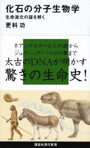 化石の分子生物学――生命進化の謎を解く (講談社現代新書)の詳細を見る