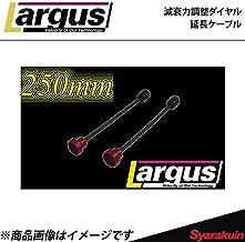 減衰力調整ダイヤル延長ケーブル 2本セット250MM LARGUS