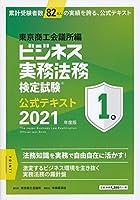 51ePRUb05SL. SL200  - ビジネス実務法務検定 01
