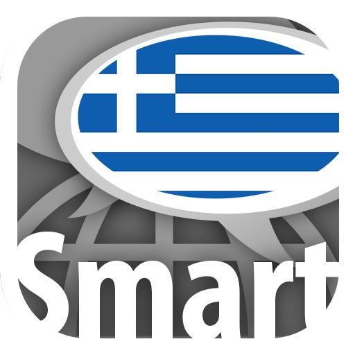 Aprender palabras en griego con Smart-Teacher