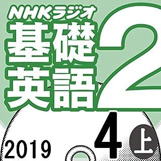 『NHK 基礎英語2 2019年4月号(上)』のカバーアート
