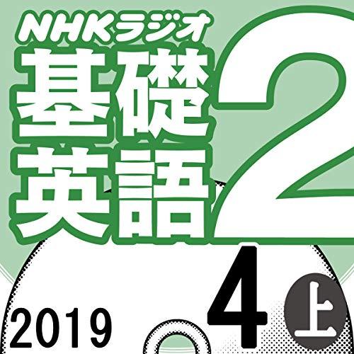『NHK 基礎英語2 2019年4月号 上』のカバーアート