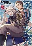 戦姫アリシア物語 婚約破棄してきた王太子に渾身の右ストレート叩き込んだ公爵令嬢のはなし2 (アース・スターノベル)