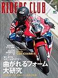 RIDERS CLUB (ライダースクラブ)2020年1月号 No.549(曲がれるフォーム大研究!)[雑誌]