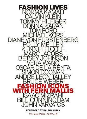 ファッション・アイコン・インタヴューズ ファーン・マリスが聞く、ファッション・ビジネスの成功 光と影