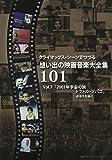 クライマックス・シーンでつづる想い出の映画音楽大全集Vol.7 2001年宇宙の旅/...[DVD]